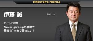 伊藤美誠 父親 顔写真