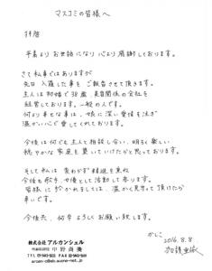 加護亜依 再婚 ファックス連絡 写真