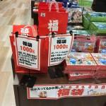 ツタヤウェイ書店(tsutaya way)の福袋購入!(中身ネタバレ画像)